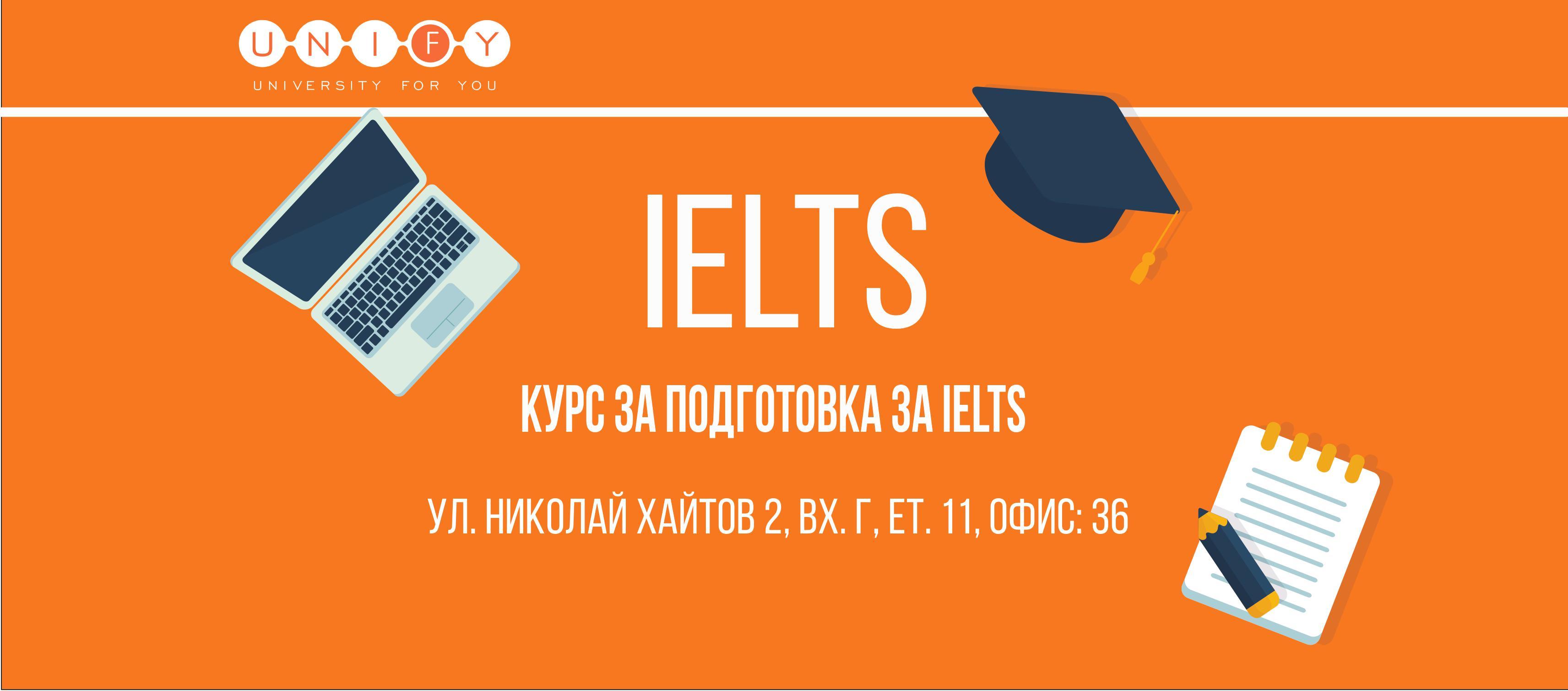 Започни новата година с курс за подготовка на IELTS в UNIFY!
